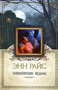 Мэйфейрские ведьмы обложка книги