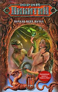 Начало всех Начал обложка книги