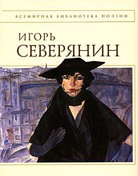 Северянин И.В. - Стихотворения обложка книги