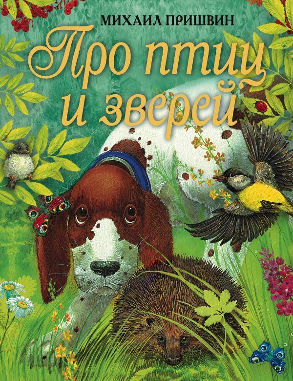 Про птиц и зверей Пришвин М.М.