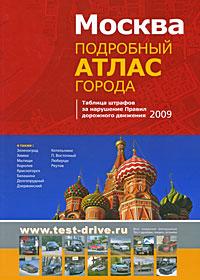 Москва. Подробный атлас города. Таблица штрафов за нарушение ПДД 2009