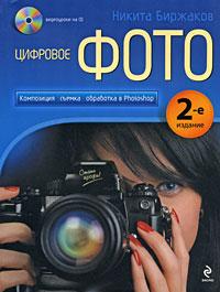 Биржаков Н.М. - Цифровое фото. Композиция, съемка, обработка в Photoshop. 2-е изд. (+CD) обложка книги