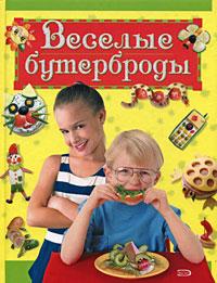 Зайцева Л. - Веселые бутерброды обложка книги