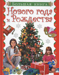Иванова Т.А. - Большая книга Нового года и Рождества обложка книги