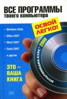 Обручев В.А. - Все программы твоего компьютера 2009. (+CD с видеокроком)' обложка книги