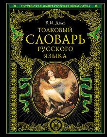Толковый словарь русского языка: современная версия обложка книги