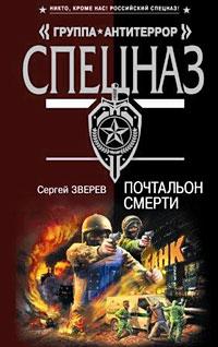 Байкалов А. - Объект ликвидации обложка книги