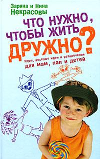 Что нужно, чтобы жить дружно?: игры, веселые идеи и развлечения для мам, пап и детей обложка книги