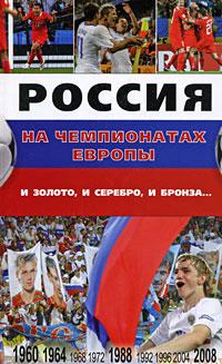 - Россия на чемпионатах Европы: и золото, и серебро, и бронза обложка книги