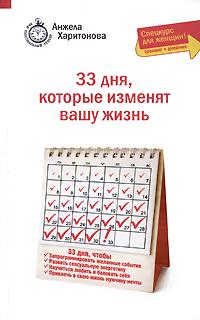 33 дня, которые изменят вашу жизнь: спецкурс для женщин Харитонова А.С.