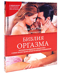 Бейкос С.К. - Библия оргазма обложка книги