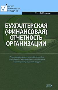 Бухгалтерская (финансовая) отчетность организации: учебное пособие Заббарова О.А.