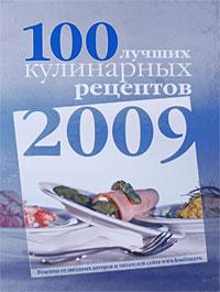 - 100 лучших кулинарных рецептов 2009 года обложка книги