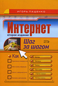 Интернет. Шаг за шагом Пащенко И.Г.