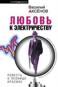 Аксенов В.П. - Любовь к электричеству: повесть о Леониде Красине обложка книги