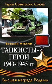 Танкисты-герои 1943-1945 гг. Жилин В.А.