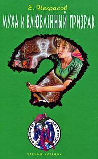 Некрасов Е.Л. - Муха и влюбленный призрак обложка книги