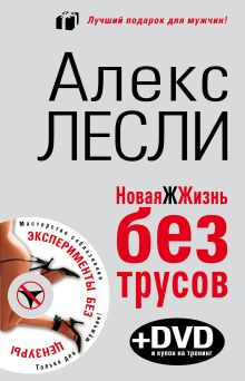 Лесли А. - Новая жжизнь без трусов(книга + DVD) обложка книги