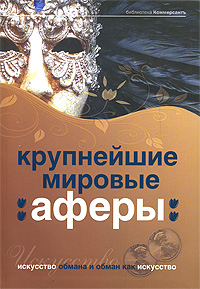 - Крупнейшие мировые аферы: искусство обмана и обман как искусство обложка книги