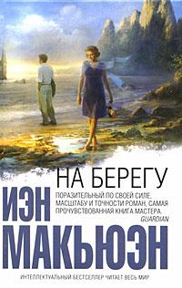 На берегу обложка книги