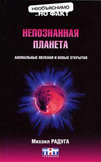 Непознанная планета: аномальные явления и новые открытия обложка книги