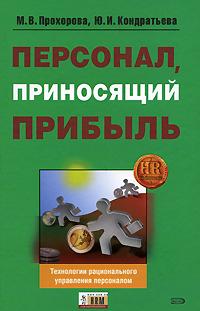 Персонал, приносящий прибыль Прохорова М.В., Кондратьева Ю.И.