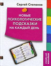 Степанов С.С. - Новые психологические подсказки на каждый день обложка книги