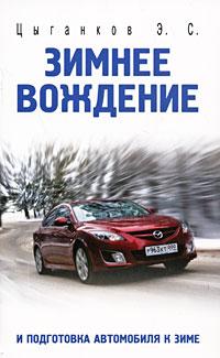 Цыганков Э.С. - Зимнее вождение и подготовка автомобиля к зиме обложка книги