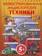 5+ Иллюстрированная энциклопедия техники