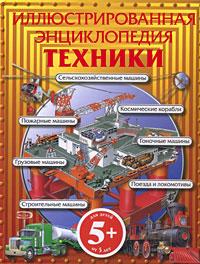 5+ Иллюстрированная энциклопедия техники Кирквуд Д., Ричардс Д.