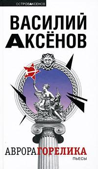 Аксенов В.П. - Аврора Горелика обложка книги
