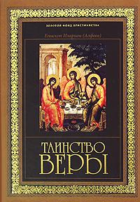 Иларион (Алфеев), митр. - Таинство веры обложка книги