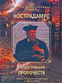 Нострадамус - Полное собрание пророчеств обложка книги