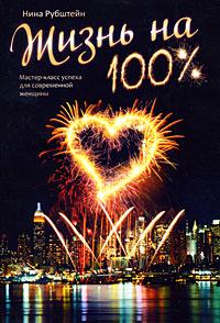 Рубштейн Н.В. - Жизнь на 100%: Мастер-класс успеха для современной женщины обложка книги