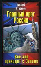 Стариков Н. - Главный враг России: Все зло приходит с Запада' обложка книги