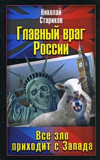 Стариков Н. - Главный враг России: Все зло приходит с Запада обложка книги