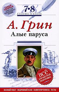 Алые паруса: 7-8 классы. (Комментарий, указатель, учебный материал) обложка книги