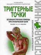 Дэвис К., Дэвис А. - Триггерные точки: безлекарственная помощь при хронической боли' обложка книги