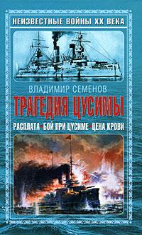 Трагедия Цусимы обложка книги