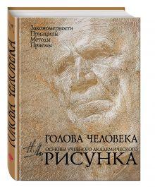 Ли Н.Г. - Голова человека: Основы учебного академического рисунка обложка книги
