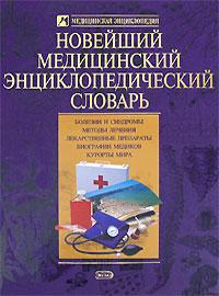 Новейший медицинский энциклопедический словарь обложка книги