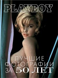 - Playboy: Лучшие фотографии за 50 лет обложка книги