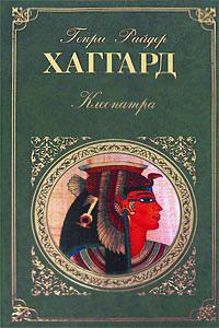 Хаггард Г.Р. - Клеопатра; Она обложка книги
