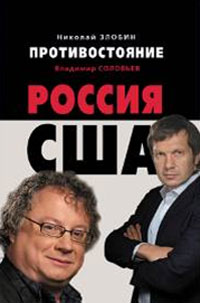 Противостояние: Россия - США