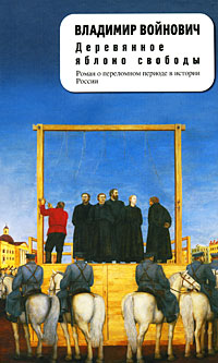 Войнович В.Н. - Деревянное яблоко свободы обложка книги