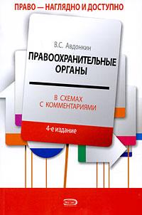 Правоохранительные органы в схемах с комментариями: учебное пособие