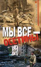 Михайлов М. - Мы все - осетины' обложка книги