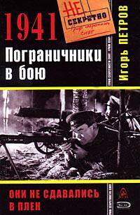Снежное свидание Щеглова И.В.