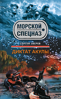 Зверев С.И. - Диктат акулы обложка книги