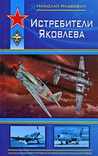Истребители Яковлева обложка книги
